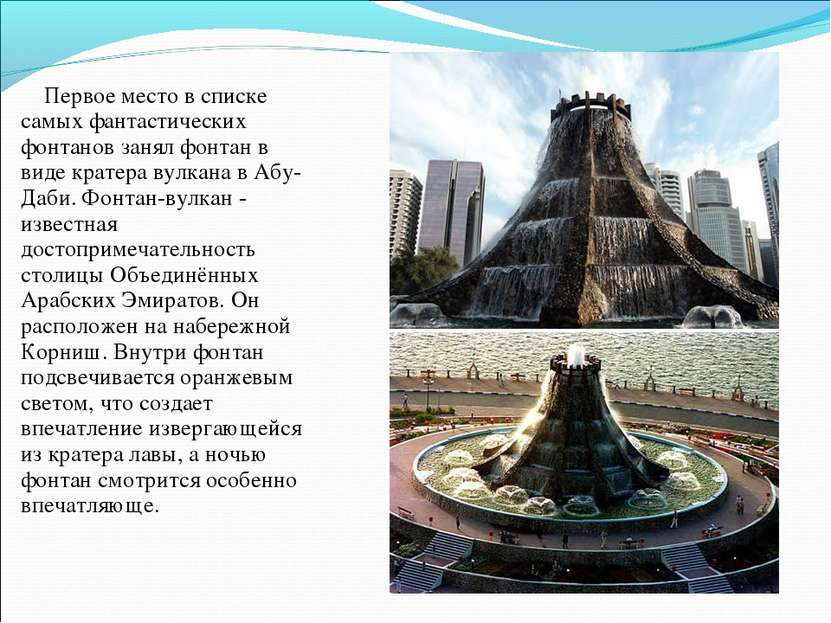 Первое место в списке самых фантастических фонтанов занялфонтан в виде крате...