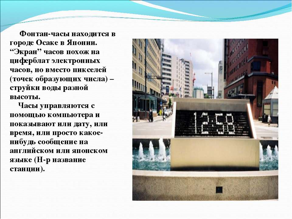 """Фонтан-часы находится в городе Осаке в Японии. """"Экран"""" часов похож на цифербл..."""