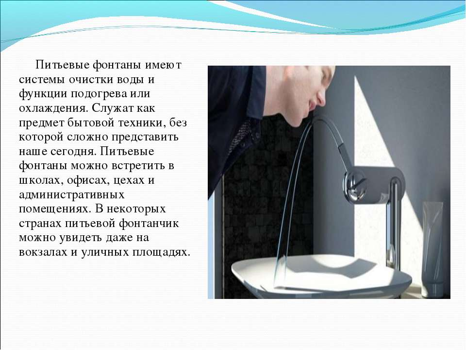 Питьевые фонтаны имеют системы очистки воды и функции подогрева или охлаждени...