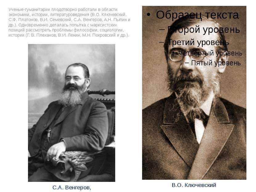 Ученые-гуманитарии плодотворно работали в области экономики, истории, литерат...