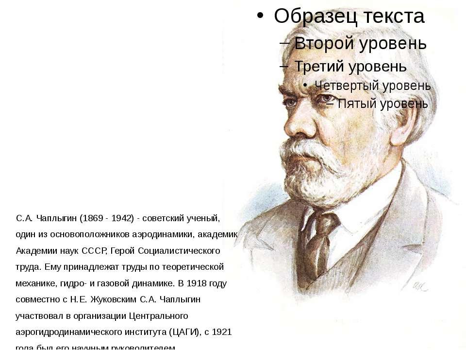 С.А. Чаплыгин (1869 - 1942) - советский ученый, один из основоположников аэро...