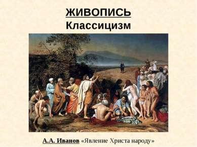 ЖИВОПИСЬ Классицизм А.А. Иванов «Явление Христа народу»