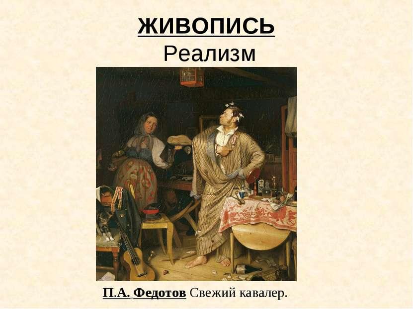 ЖИВОПИСЬ Реализм П.А. Федотов Свежий кавалер.