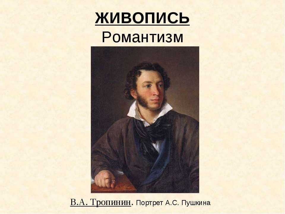 ЖИВОПИСЬ Романтизм В.А. Тропинин. Портрет А.С. Пушкина