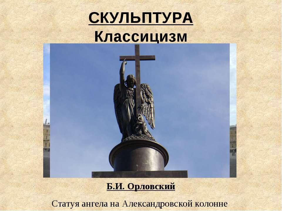 СКУЛЬПТУРА Классицизм Б.И. Орловский Статуя ангела на Александровской колонне