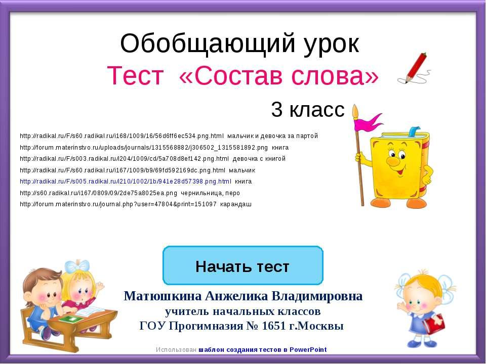Начать тест Использован шаблон создания тестов в PowerPoint Обобщающий урок Т...
