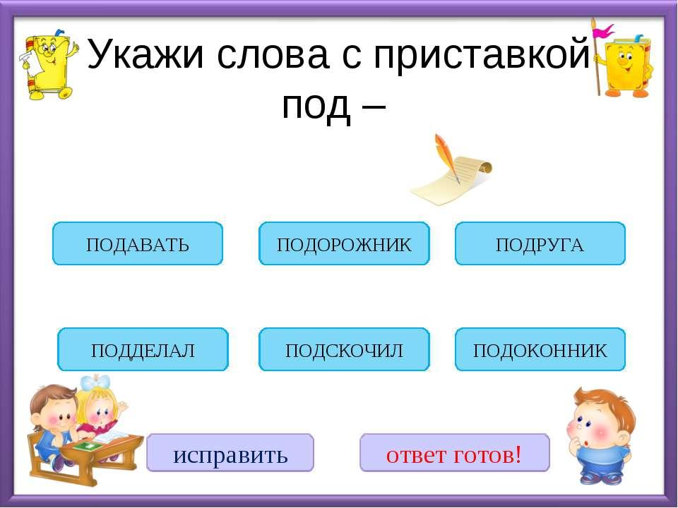 «арифметические» морфемный разбор слова, разбор