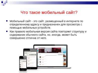 Что такое мобильный сайт? Мобильный сайт - это сайт, размещенный в интернете ...