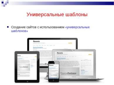 Универсальные шаблоны Создание сайтов с использованием «универсальных шаблонов»