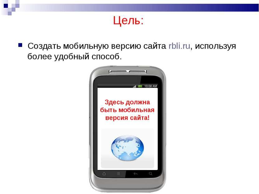 Цель: Создать мобильную версию сайта rbli.ru, используя более удобный способ....