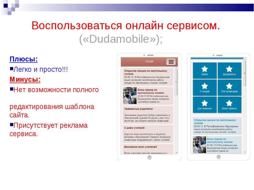 Воспользоваться онлайн сервисом. («Dudamobile»); Плюсы: Легко и просто!!! Мин...