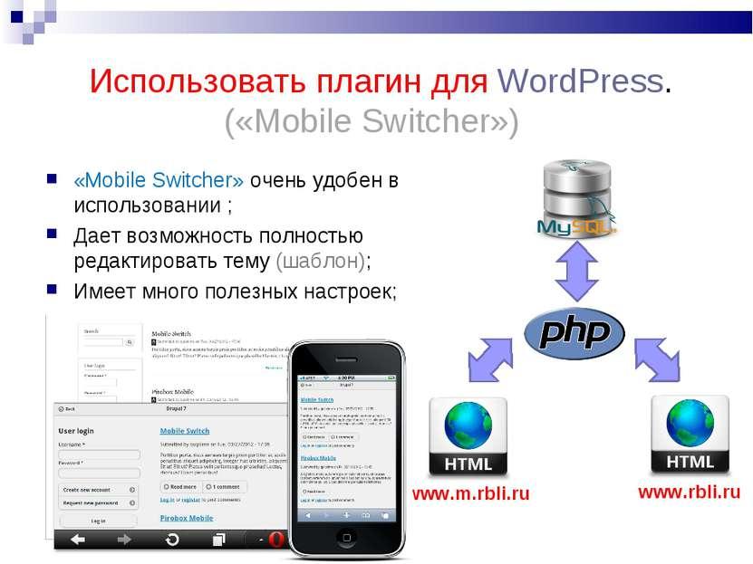 Использовать плагин для WordPress. («Mobile Switcher») www.m.rbli.ru www.rbli...