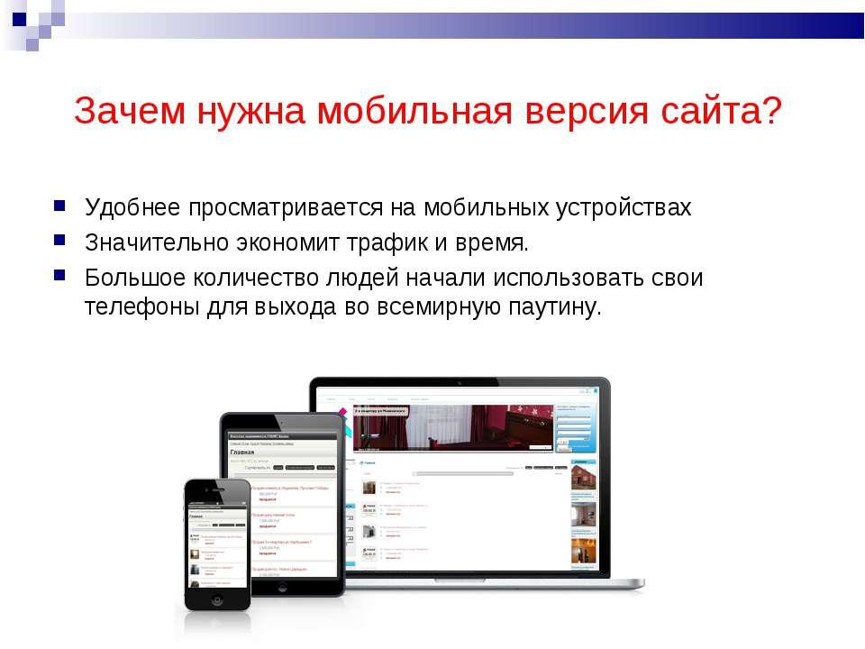 Зачем нужна мобильная версия сайта? Удобнее просматривается на мобильных устр...