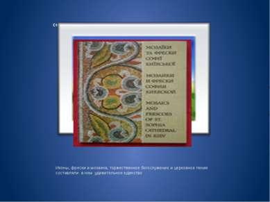 Стены храмов расписывались фресками, переливались разноцветной мозаикой Иконы...