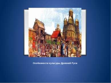 Особенности культуры Древней Руси