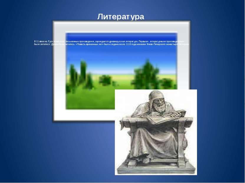 Литература В 11 веке на Руси появились письменные произведения, зарождается д...