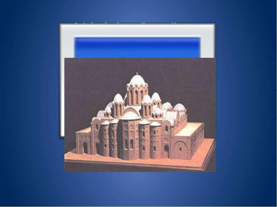 Софийский собор при Ярославе Мудром
