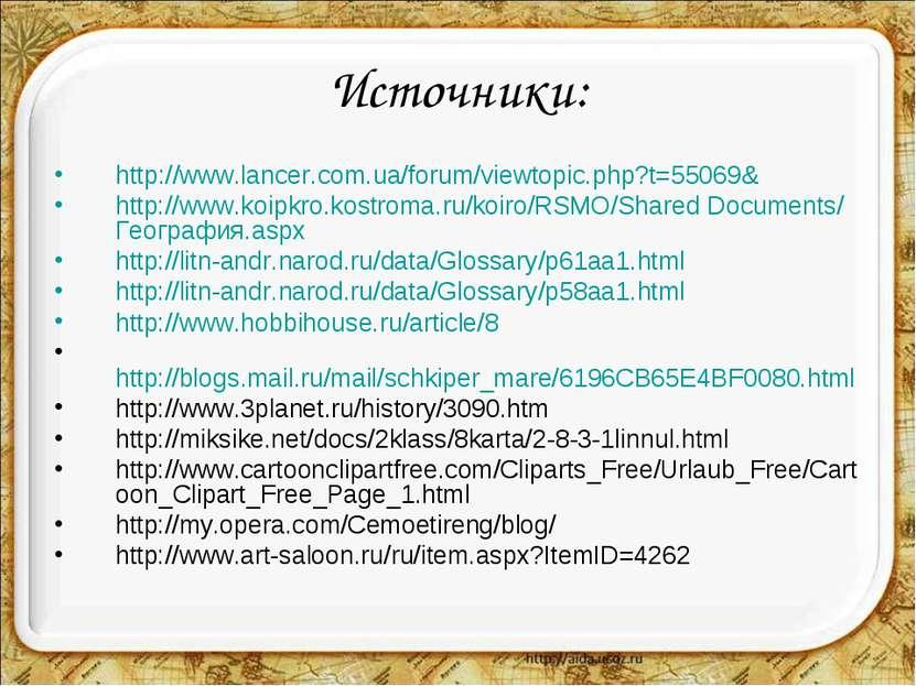 Источники: http://www.lancer.com.ua/forum/viewtopic.php?t=55069& http://www.k...