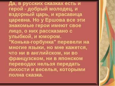 Да, в русских сказках есть и герой - добрый молодец, и вздорный царь, и краса...