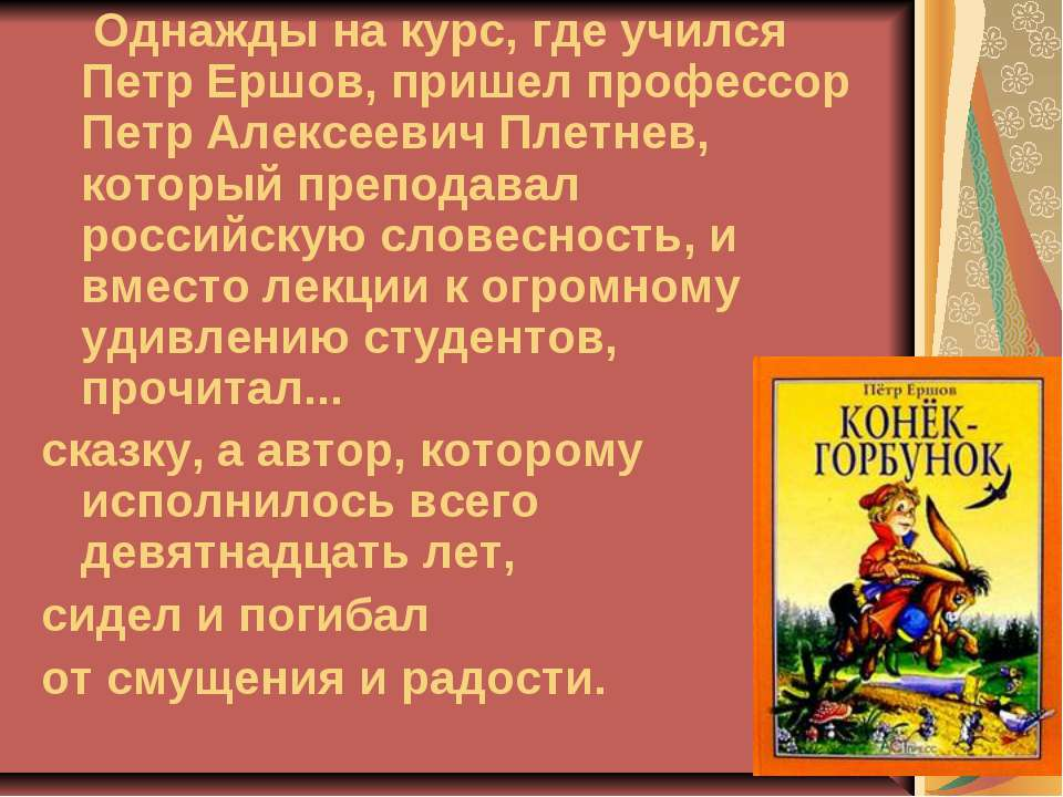 Однажды на курс, где учился Петр Ершов, пришел профессор Петр Алексеевич Плет...
