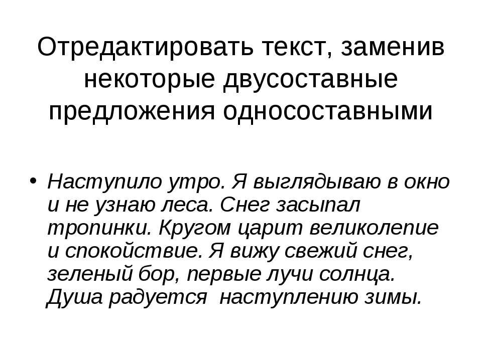 Отредактировать текст, заменив некоторые двусоставные предложения односоставн...