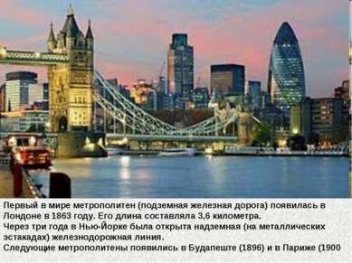 Первый в мире метрополитен (подземная железная дорога) появилась в Лондоне в ...