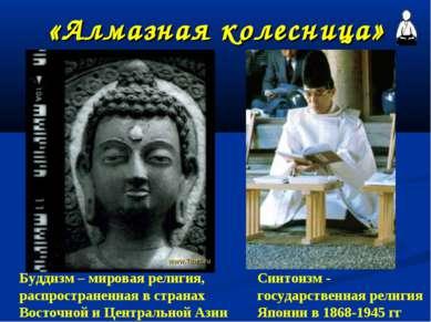 «Алмазная колесница» Синтоизм - государственная религия Японии в 1868-1945 гг...