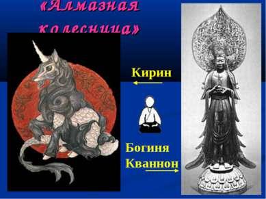 «Алмазная колесница» Кирин Богиня Кваннон