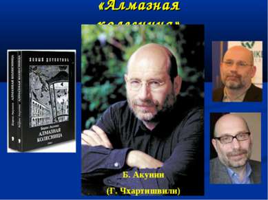 «Алмазная колесница» Б. Акунин (Г. Чхартишвили)