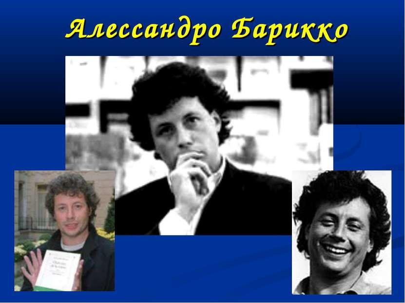 Алессандро Барикко