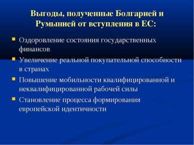 Выгоды, полученные Болгарией и Румынией от вступления в ЕС: Оздоровление сост...
