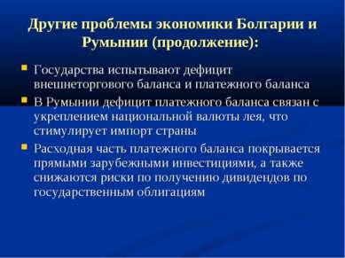 Другие проблемы экономики Болгарии и Румынии (продолжение): Государства испыт...