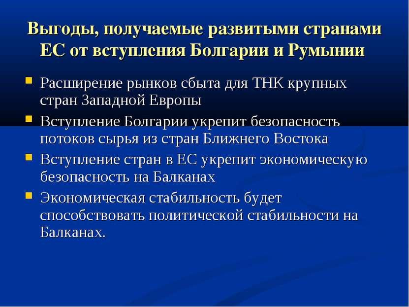 Выгоды, получаемые развитыми странами ЕС от вступления Болгарии и Румынии Рас...