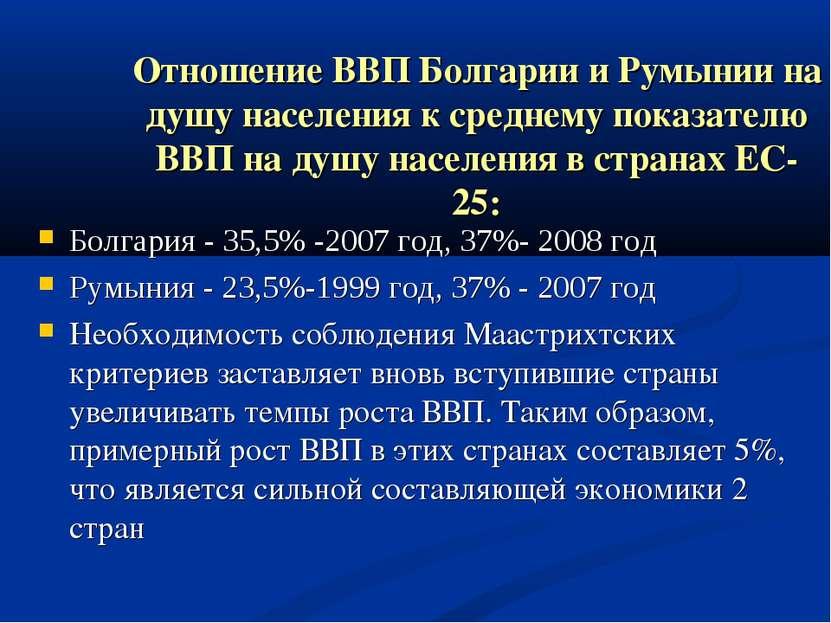 Отношение ВВП Болгарии и Румынии на душу населения к среднему показателю ВВП ...