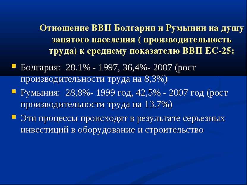 Отношение ВВП Болгарии и Румынии на душу занятого населения ( производительно...