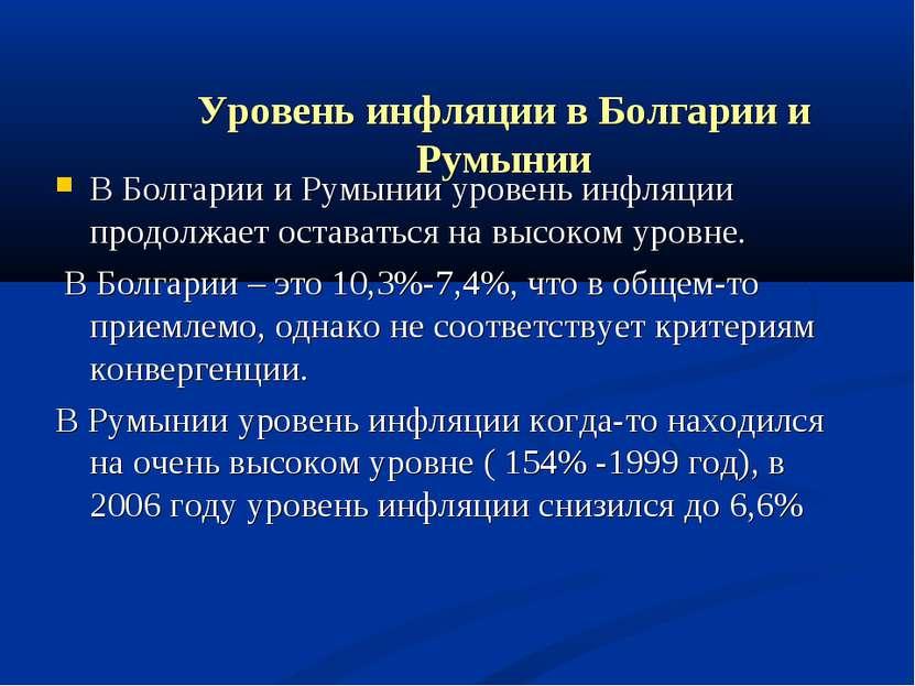 Уровень инфляции в Болгарии и Румынии В Болгарии и Румынии уровень инфляции п...