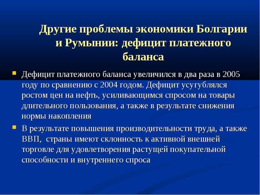 Другие проблемы экономики Болгарии и Румынии: дефицит платежного баланса Дефи...