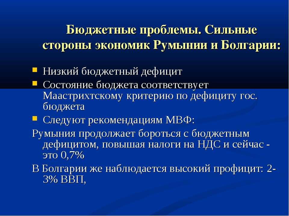 Бюджетные проблемы. Сильные стороны экономик Румынии и Болгарии: Низкий бюдже...