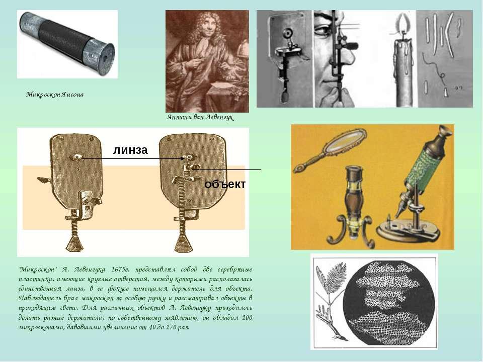 """""""Микроскоп"""" А. Левенгука 1675г. представлял собой две серебряные пластинки, и..."""