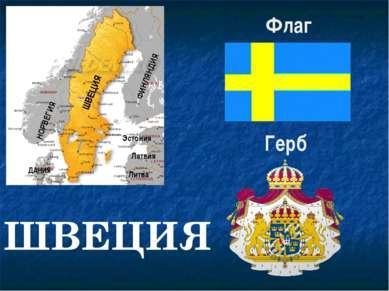 ШВЕЦИЯ НОРВЕГИЯ ФИНЛЯНДИЯ ДАНИЯ Латвия Литва Эстония ШВЕЦИЯ Флаг Герб