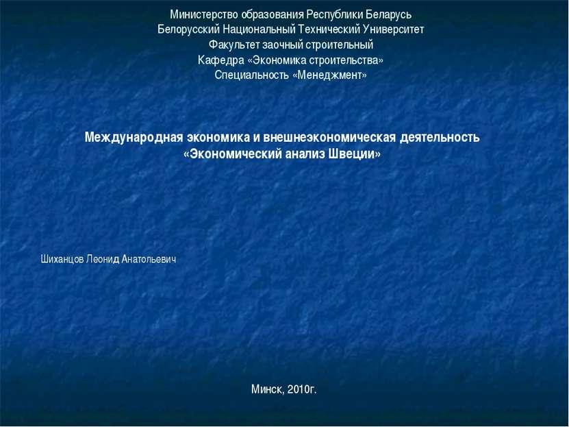 Министерство образования Республики Беларусь Белорусский Национальный Техниче...