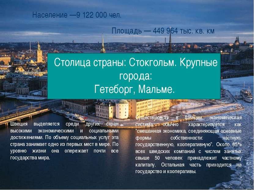 Столица страны: Стокгольм. Крупные города: Гетеборг, Мальме. Площадь — 449 96...