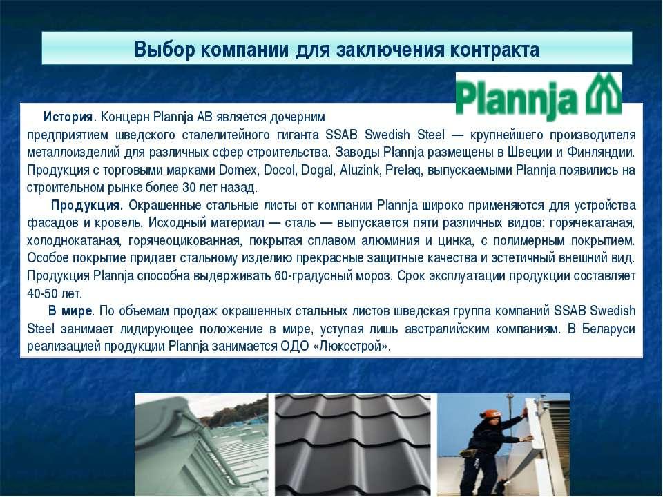Выбор компании для заключения контракта История. Концерн Plannja AB является ...