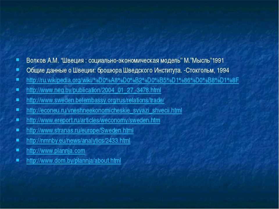 """Литература Волков А.М. """"Швеция : социально-экономическая модель"""" М.""""Мысль""""199..."""