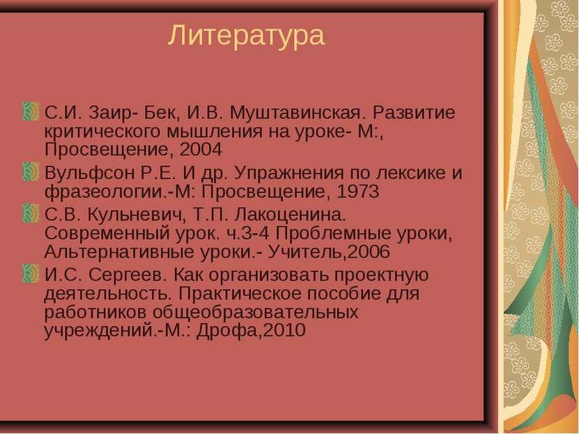 Литература С.И. Заир- Бек, И.В. Муштавинская. Развитие критического мышления ...