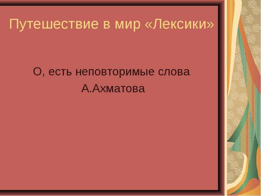 Путешествие в мир «Лексики» О, есть неповторимые слова А.Ахматова