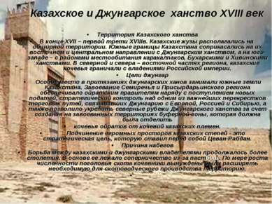 Казахское и Джунгарское ханство XVIII век Территория Казахского ханства В кон...