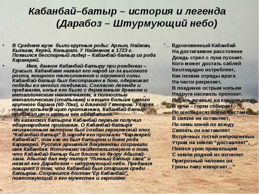 "Кабанбай–батыр – история и легенда (Дарабоз – Штурмующий небо) ""… Вдохновенны..."