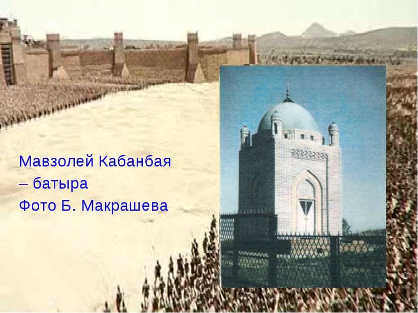 Мавзолей Кабанбая – батыра Фото Б. Макрашева