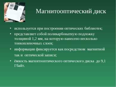 Магнитооптический диск используется при построении оптических библиотек; пред...